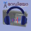 Malayalam Radio Online - Best Malayalam stations Giveaway