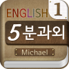 Michael's 5-minute English Giveaway
