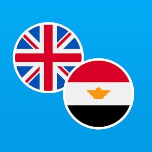 Arabic-English Translator Giveaway