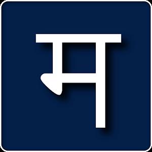 Sanskrit Basics Memory Giveaway