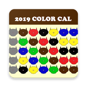 2019 ColorCal Brown E USPS Coded Calendar Carriers Giveaway