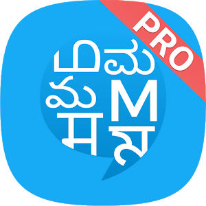 Multibhashi Pro - Earn while you Learn a Language Giveaway