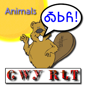 Cherokee Language Animals Giveaway