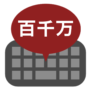 Kanji numerical keypad Giveaway